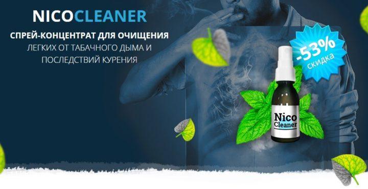 NicoCleaner - очиститель легких от дыма
