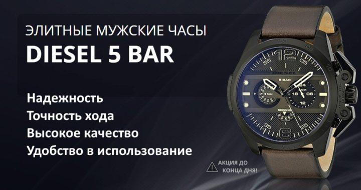 Diesel 5 Bar мужские часы