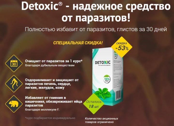 Detoxic - средство от паразитов