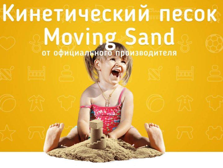 Moving Sand - кинетический песок