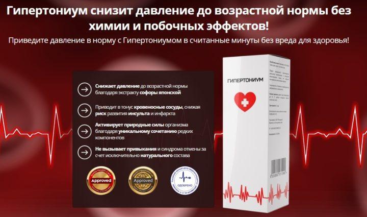 Гипертониум - средство для понижения давления