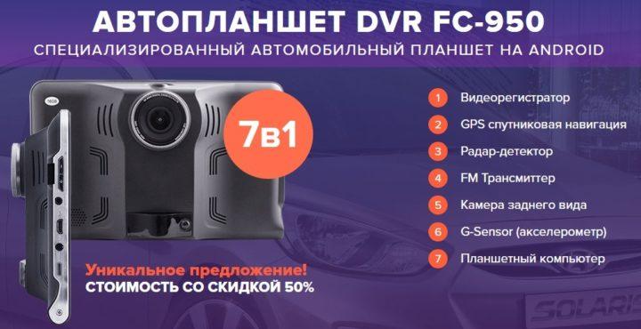 Автопланшет DVR FC-950 в машину