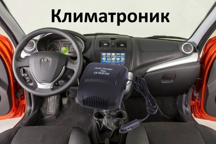 Авто-обогреватель «Климатроник»