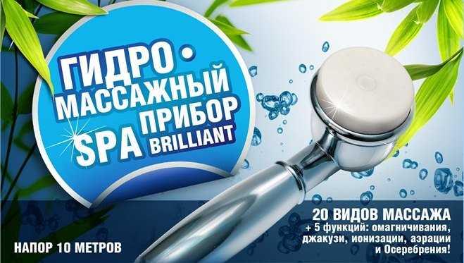 Гидромассажный душ Spa Brilliant «Шарко»