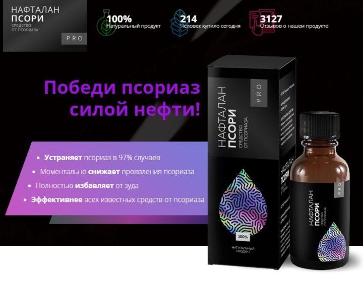 «Нафталан Псори PRO» средство от псориаза