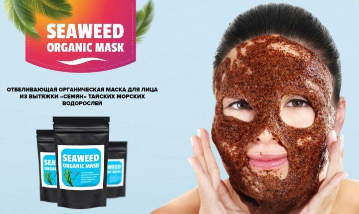 Seaweed Organic Mask - омолаживающая маска