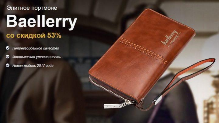 Baellerry Leather - портмоне для мужчин