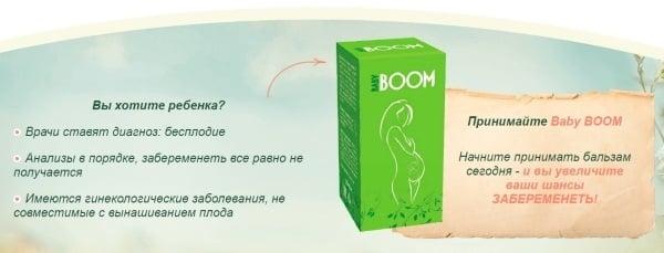 Обзор препарата Hevital BabyBoom