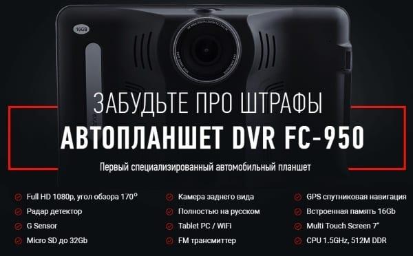 Автопланшет DVR FC-950 и его характеристики