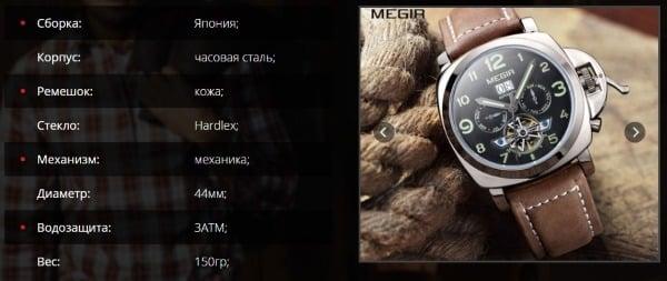Характеристика часов Megir Relogio Masculino