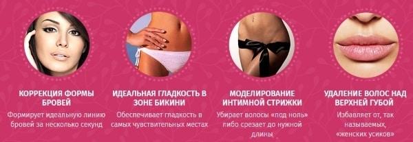 Применение женского триммера Cnaier Micro Touch