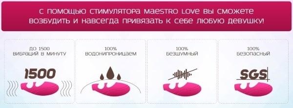 Свойства струйного оргазма и как его достичь с помощью Maestro Love