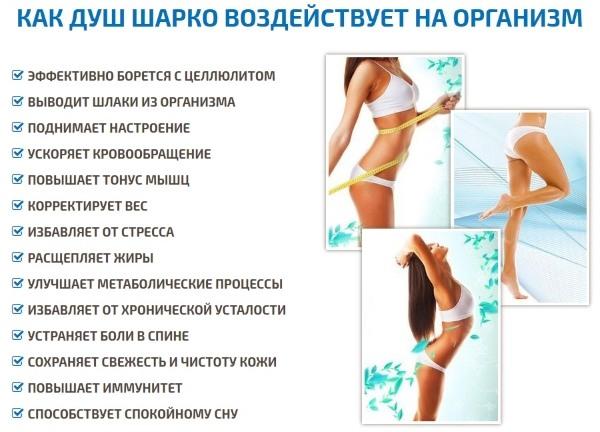 Кому рекомендуется душ «Шарко»?