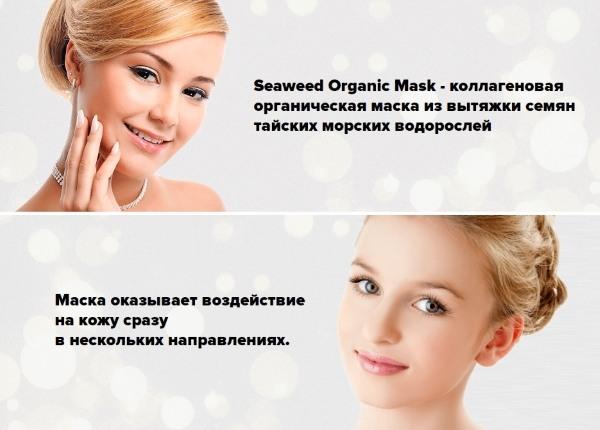 Свойства Seaweed Organic Mask и как она работает