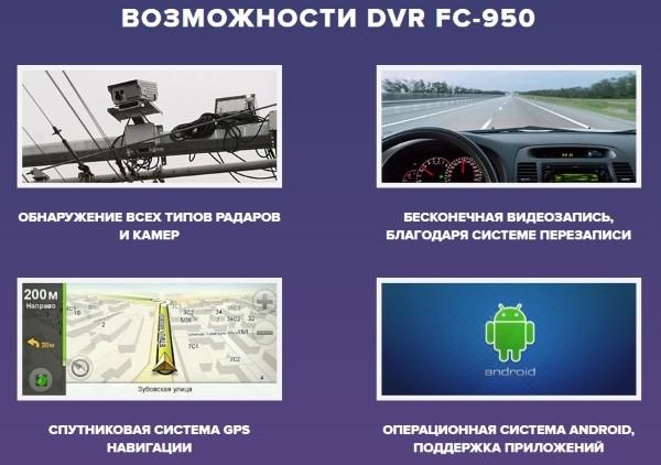 Преимущества и возможности автопланшета DVR FC-950