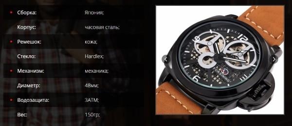 Основные характеристики часов Megir Forsining