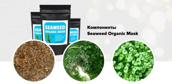 Три эффекта коллагеновой маски Seaweed Organic Mask