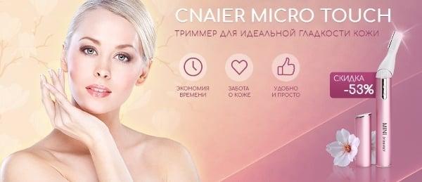 Стоимость триммера Cnaier Micro Touch