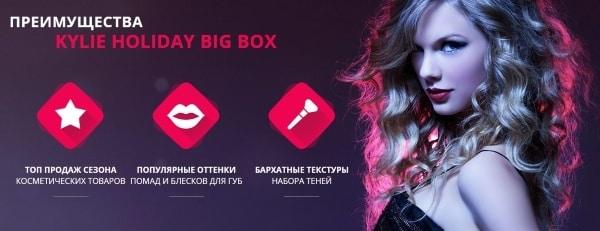 Особенности использования Kylie Holiday Big Box