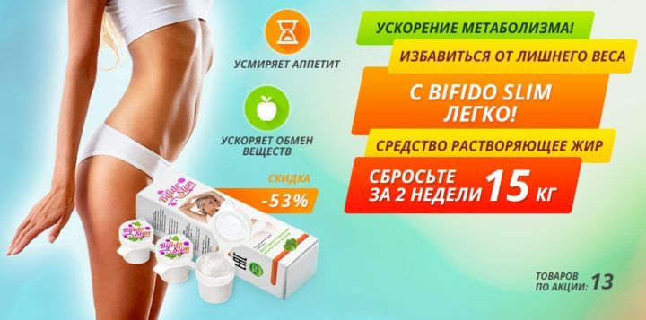 Bifido Slim бифидобактерии для похудения