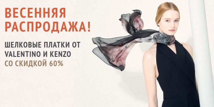 Шелковые платки от Valentino и Kenzo