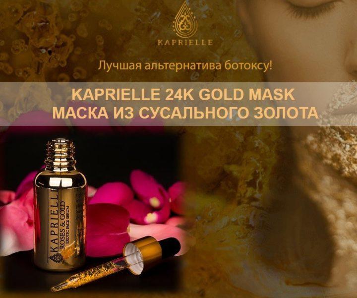 Kaprielle - маска из сусального золота