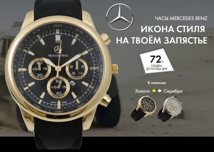 Уникальные часы Mercedes для мужчин
