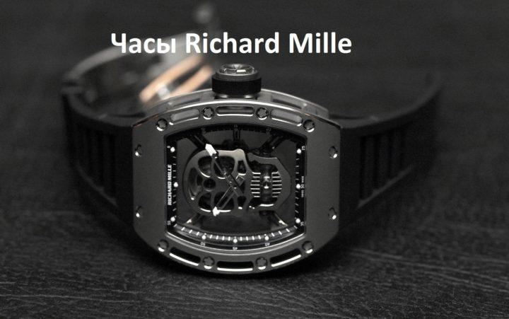 Richard Mille часы для настоящих мужчин