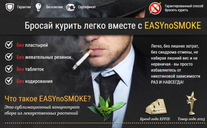 EASYnoSMOKE - средство от курения