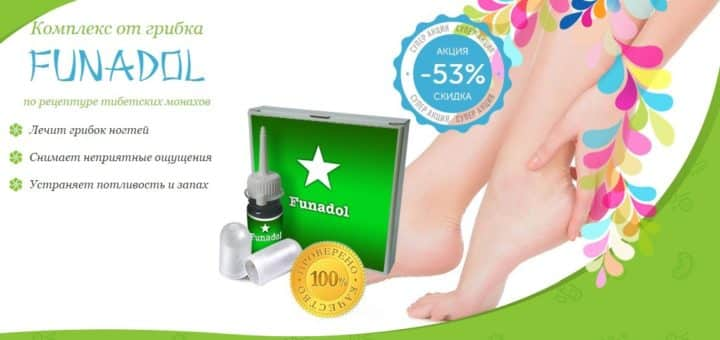 Funadol - комплекс от грибка