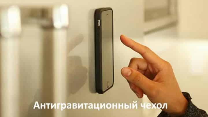 Антигравитационный чехол для телефона