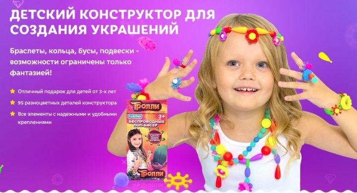 Детский конструктор украшений «Тролли»