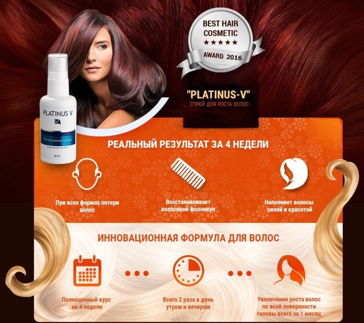 Спрей для волос Platinus V Professional