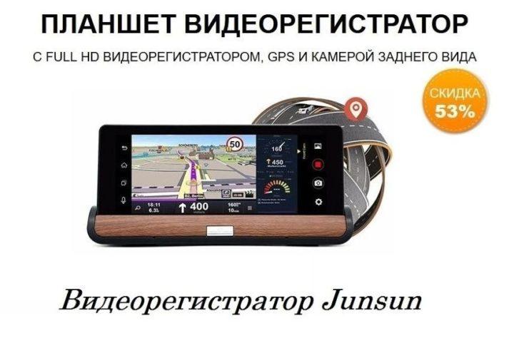 Планшет видеорегистратор Junsun: обзор, отзывы, купить, цена