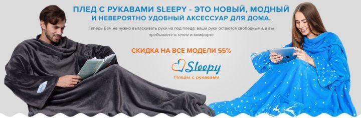 Плед с рукавами Sleepy: обзор, отзывы, купить по доступной цене