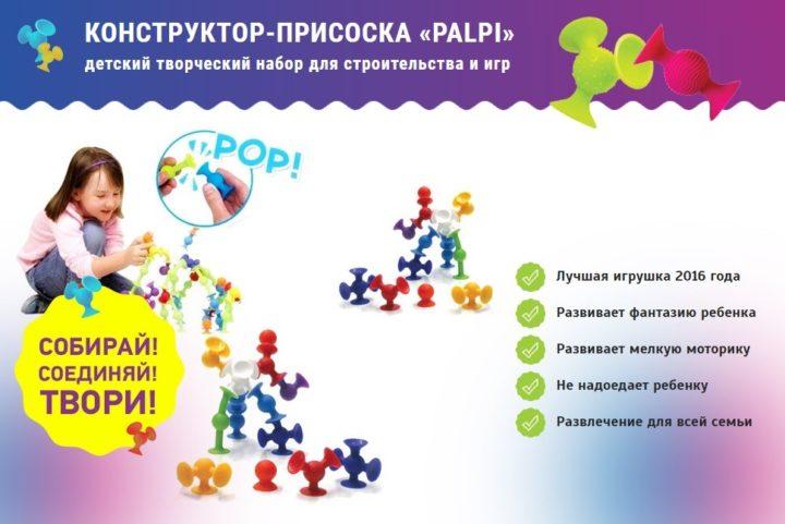 Конструктор-присоска Palpi (Палпи)