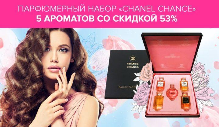 Набор парфюма Chanel из 5 ароматов