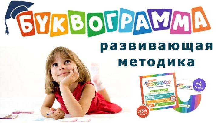 Методика Буквограмма - обучающий курс