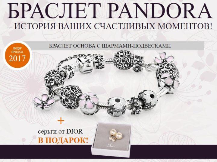 Pandora - красивый женский браслет: обзор, отзывы, купить, цена