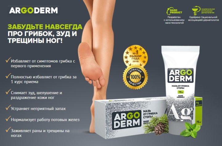 Argoderm - мазь от грибка: обзор, отзывы, купить по низкой цене