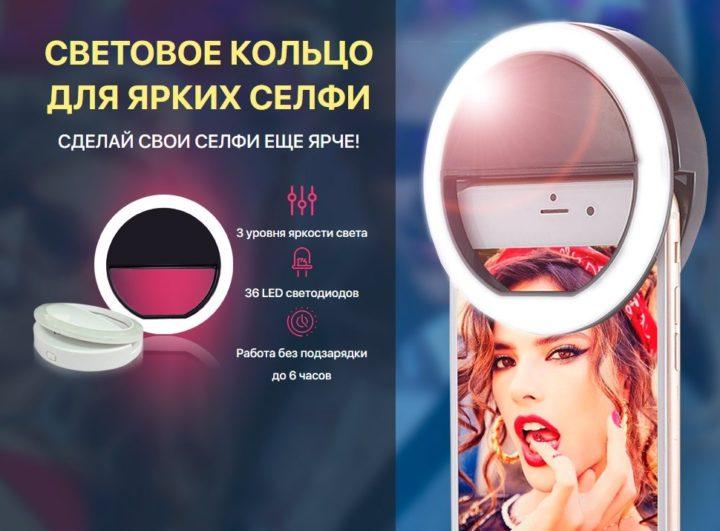 Световое кольцо для селфи для телефона: обзор, отзывы, купить, цена