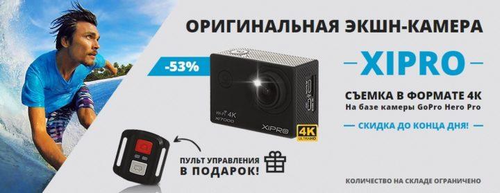 Экшн камера XiPro Xi7000: обзор, отзывы, купить по низкой цене