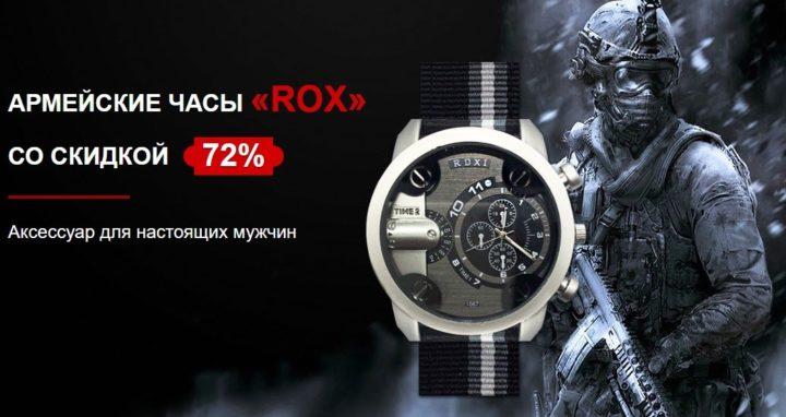 Армейские наручные часы ROX: обзор, отзывы, купить, цена