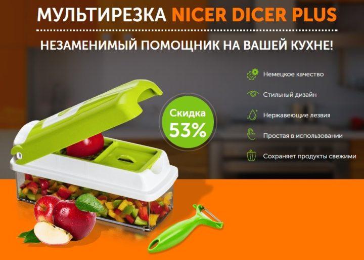 Овощерезка Nicer Dicer Plus: обзор, отзывы, купить по низкой цене