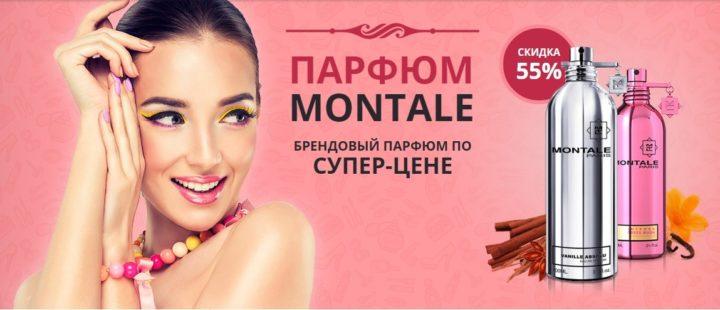 Парфюм Montale для девушек: обзор, отзывы, купить по низкой цене