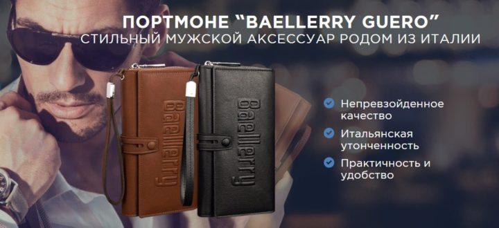 Мужское портмоне Baellerry Guero: обзор, отзывы, купить, стоимость
