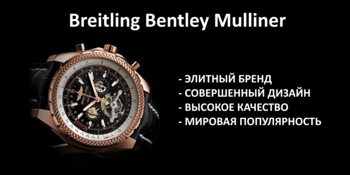 Элитные часы Breitling Bentley Mulliner: обзор, отзывы, купить, цена