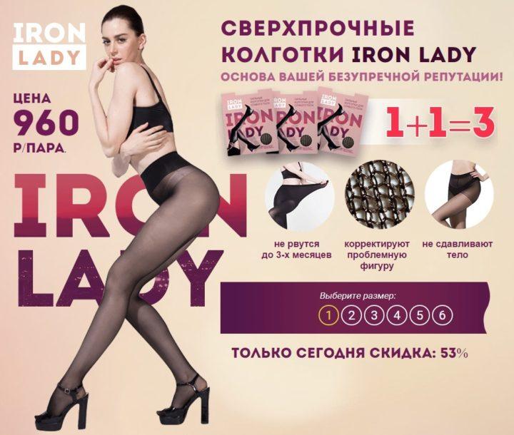 Iron Lady - прочные колготки №1: обзор, отзывы, купить, цена
