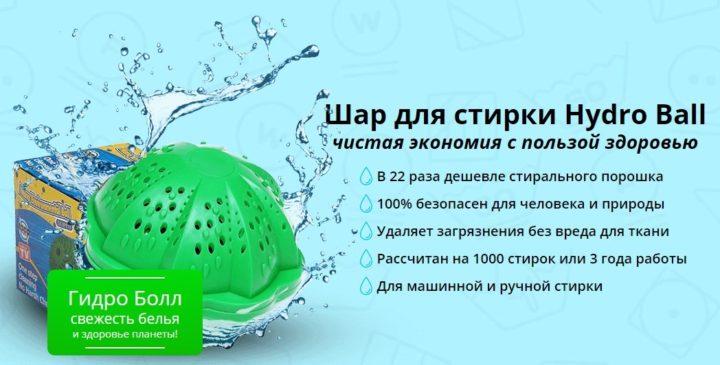 HydroBall - шар для стирки: обзор, отзывы, купить по низкой цене