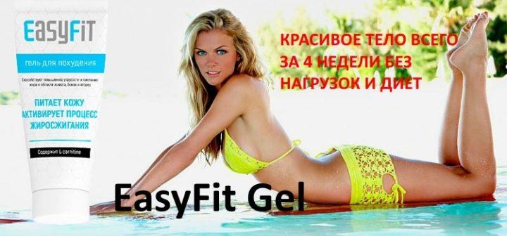 EasyFit Gel - гель для похудения: обзор, отзывы, купить, цена
